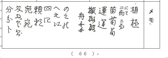 f:id:chuumeikun:20201113082312j:plain