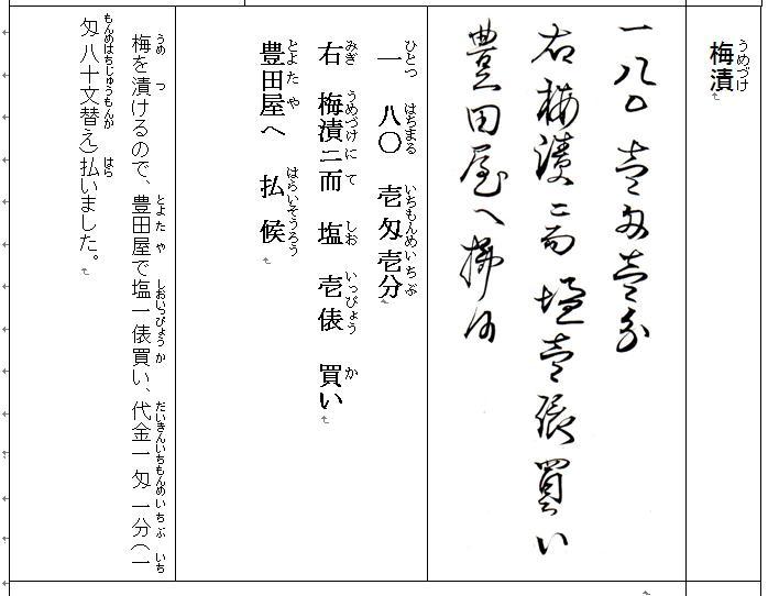 f:id:chuumeikun:20201127211754j:plain
