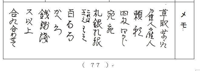 f:id:chuumeikun:20201212003541j:plain