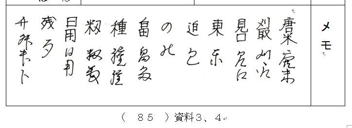 f:id:chuumeikun:20210115201741j:plain