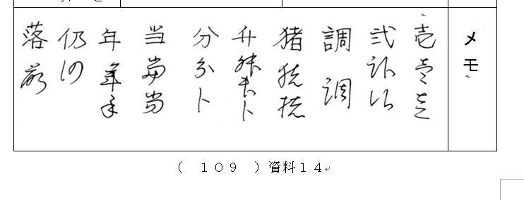 f:id:chuumeikun:20210413001629j:plain