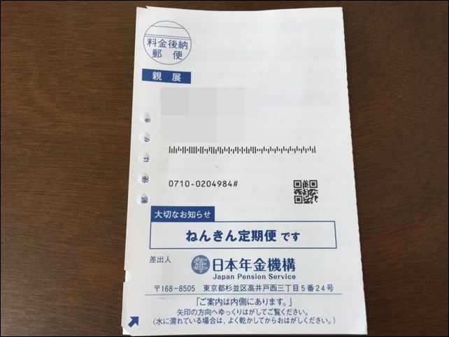 f:id:chuunen-obachan:20190818093048j:plain