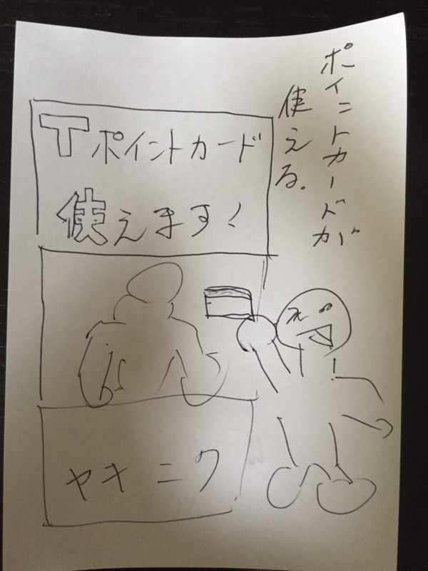 f:id:chuyasai2016:20161003123205j:plain