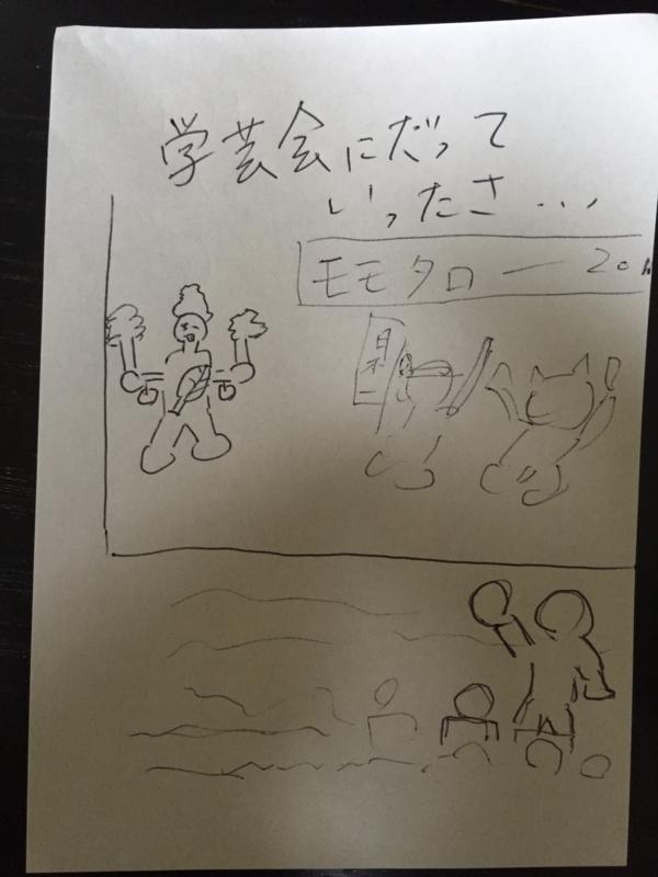 f:id:chuyasai2016:20161003123213j:plain