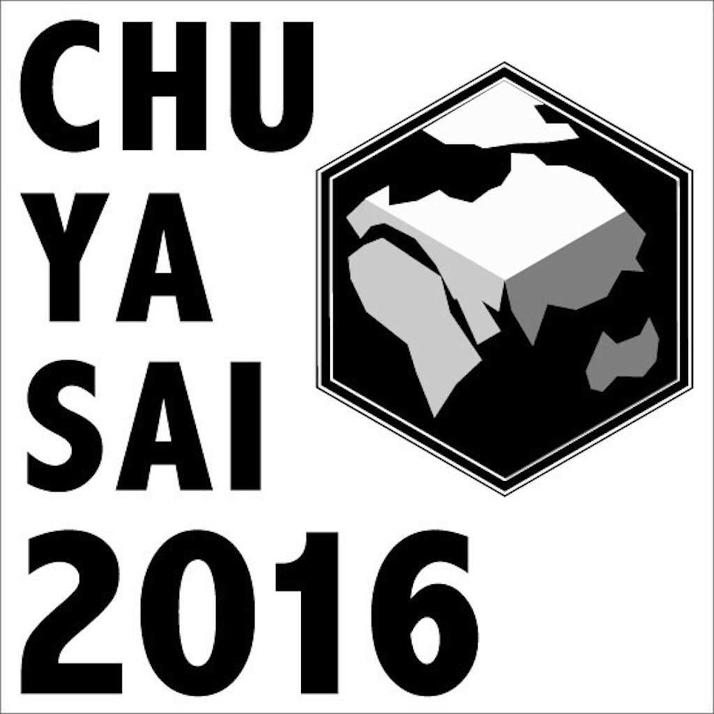 f:id:chuyasai2016:20161006213316j:image