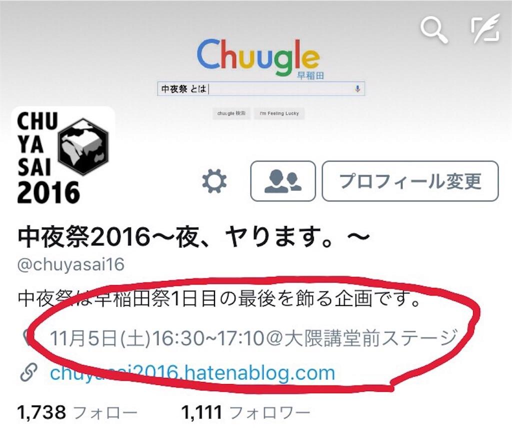 f:id:chuyasai2016:20161007185143j:image