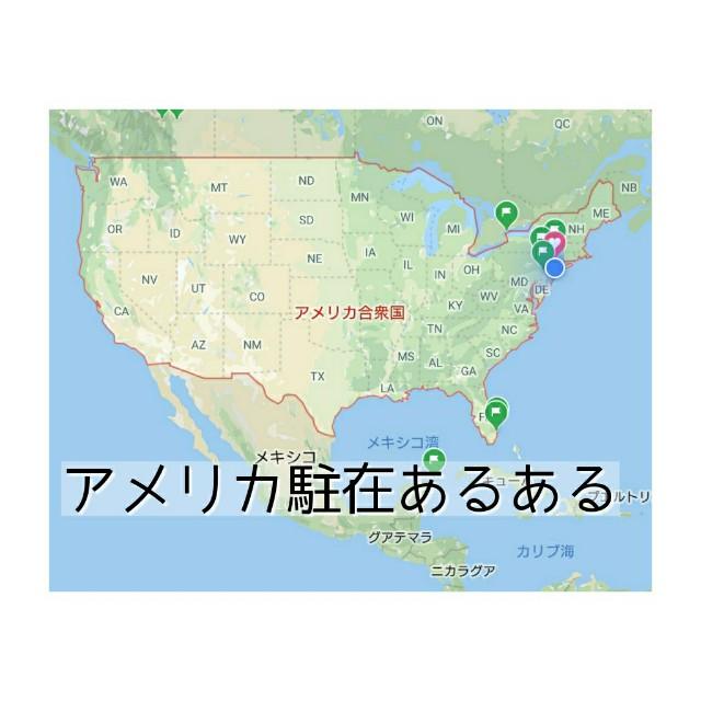 アメリカ駐在あるある