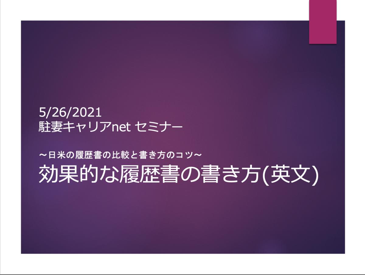 f:id:chuzuma-career:20210706123017p:plain