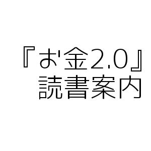 『お金2.0』読書案内