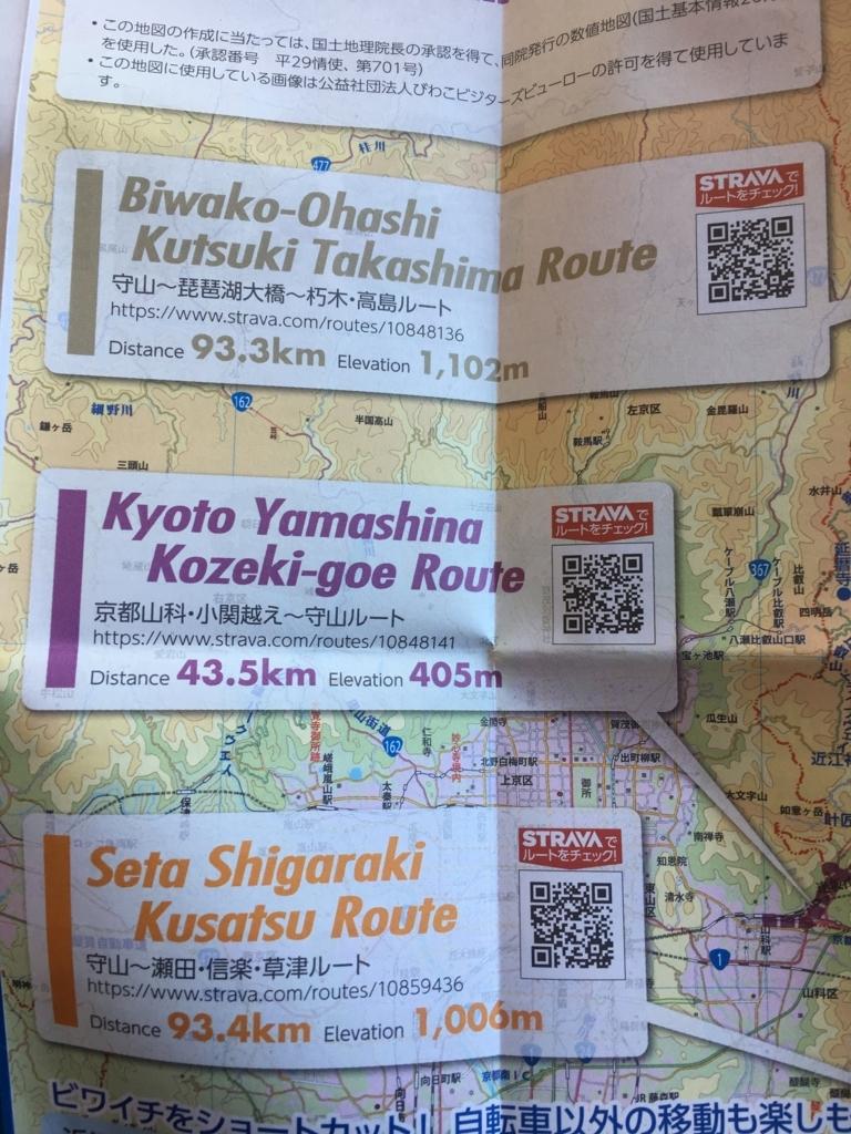 f:id:ciclista-irp:20171129150758j:plain