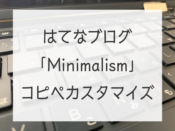 はてなブログ「Minimalism」簡単コピペカスタマイズ