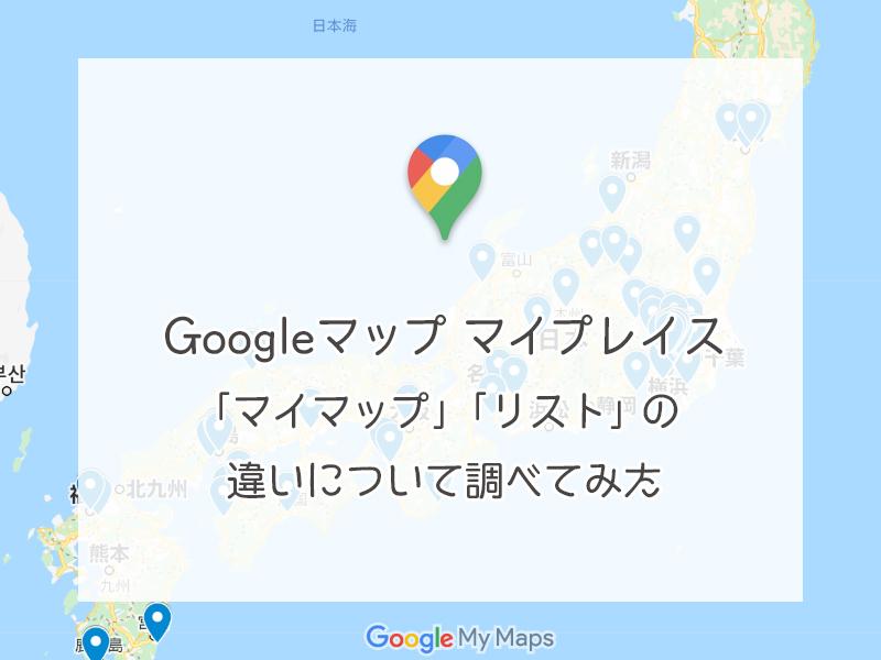 Googleマイプレイス「マイマップ」「リスト」違いまとめ
