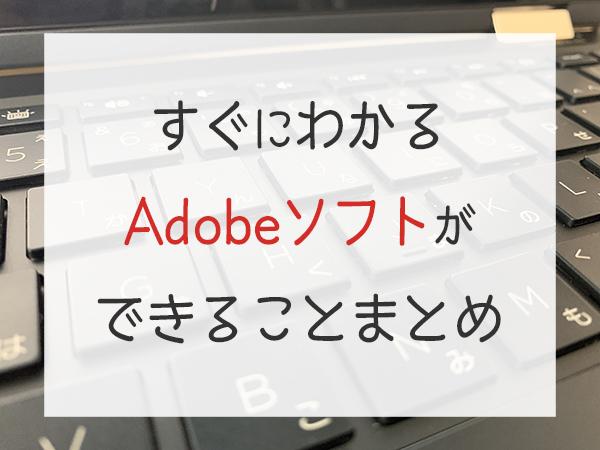 Adobeソフトできることまとめ