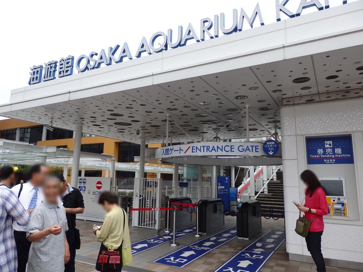 海遊館 入り口 大阪 水族館 チケット売り場 入館ゲート エントランス