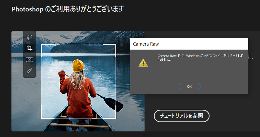 heic HEIF PhotoShop 開けない
