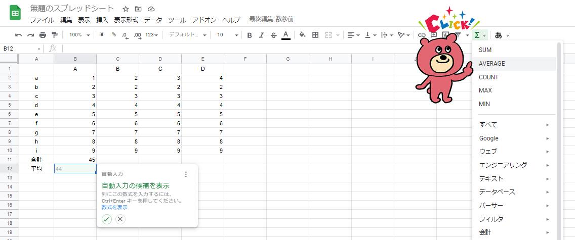 Excel エクセル AVE average 平均 初心者 Office オフィス Microsoft アベレージ