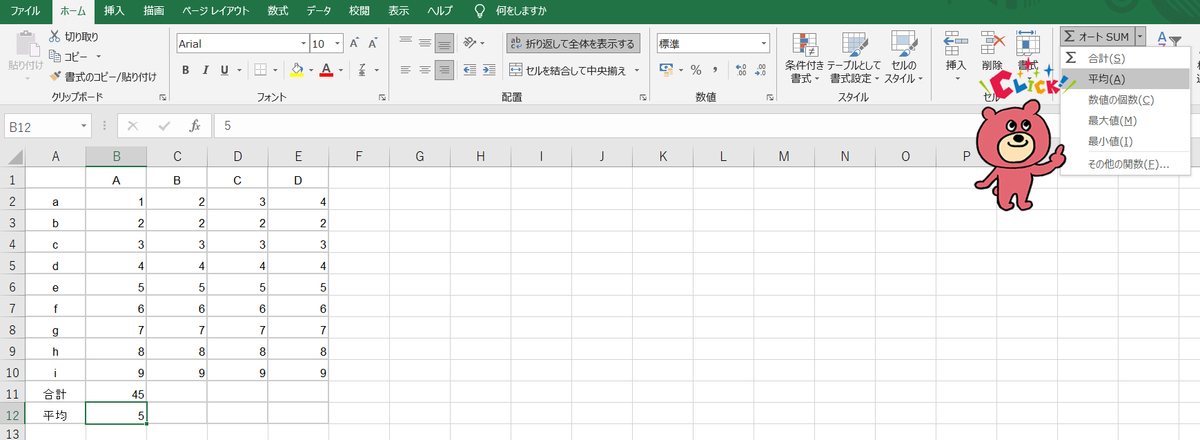 Microsoft Office Excel マイクロソフト オフィス エクセル 平均 AVE