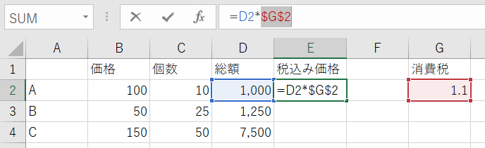 Excel エクセル 計算 絶対参照 初心者 Office オフィス Microsoft