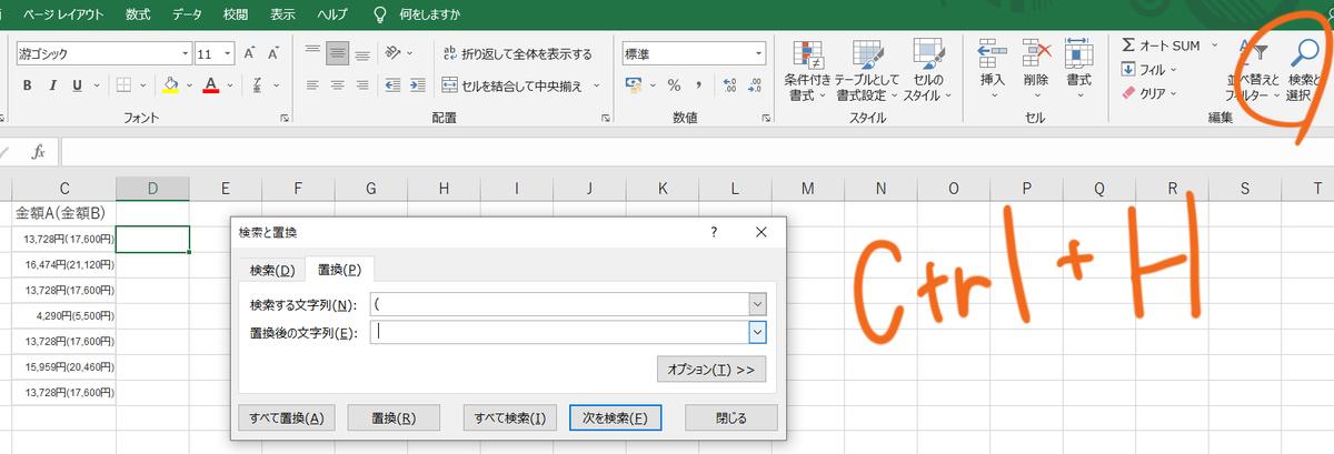 Excel エクセル 置換 Ctrl+H 初心者