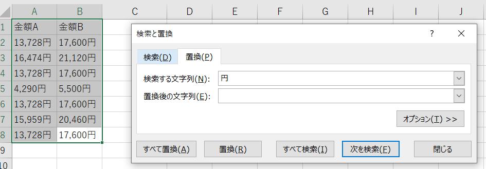 Excel エクセル 置換 初心者 Office オフィス Microsoft