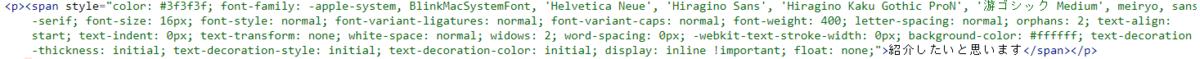 はてなブログ コピペ HTML編集 タグ ペースト 余計