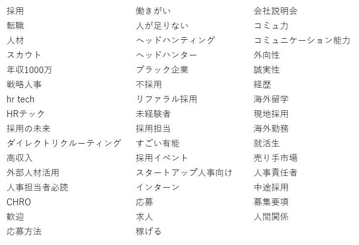採用_Twitter関連ワード