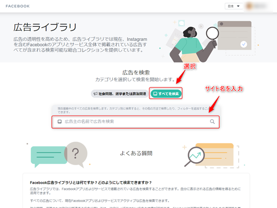 競合出稿調査byFacebook