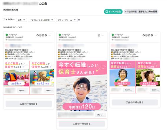 競合出稿調査byFacebook2