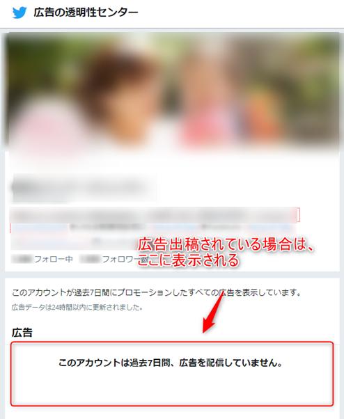競合出稿調査byTwitter2