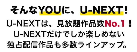 U-NEXTのメリット2 見放題作品本数ナンバーワン!