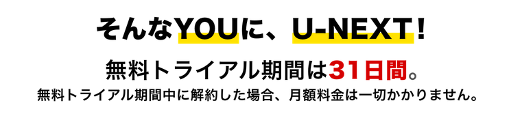 U-NEXTのメリット31日間無料