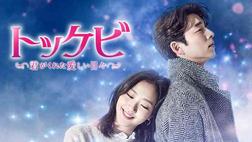 U-NEXTで見放題の韓流『トッケビ』