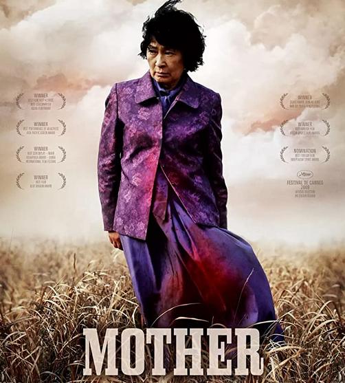 映画『母なる証明』