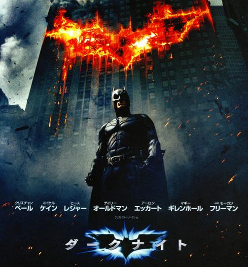 バットマンシリーズのダークナイト