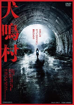 映画 犬鳴村