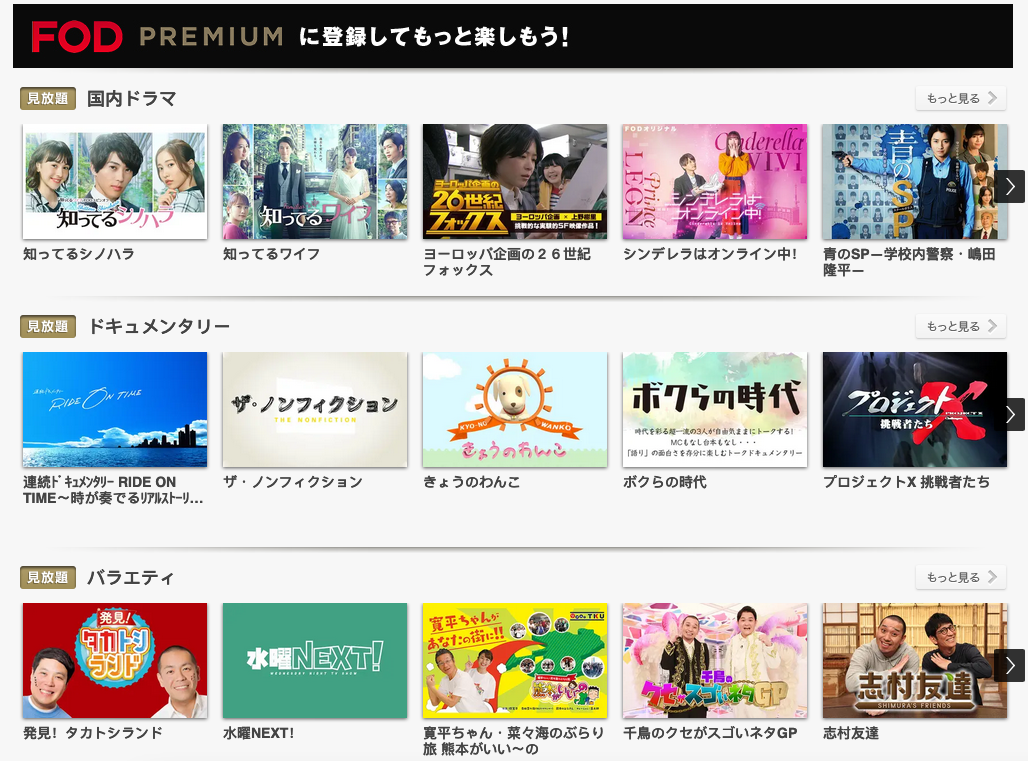 FODプレミアム/14日間無料のコンテンツ