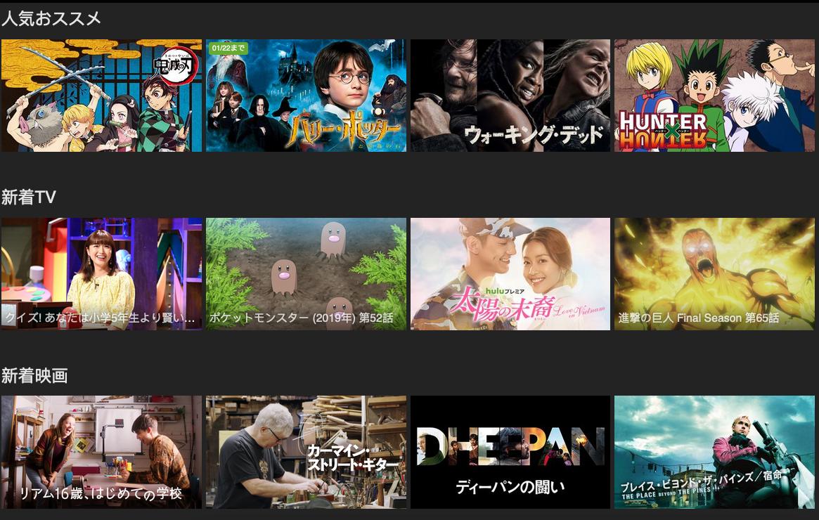 Hulu/14日間無料で視聴できるコンテンツ