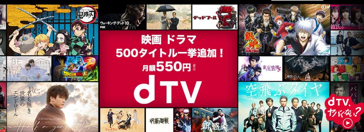 dTV/31日間無料で視聴できる動画