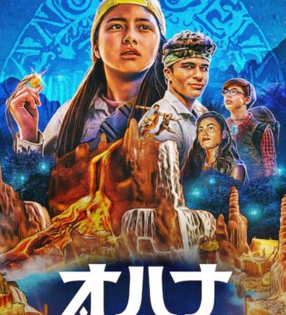 Netflixオリジナル映画『オハナ』