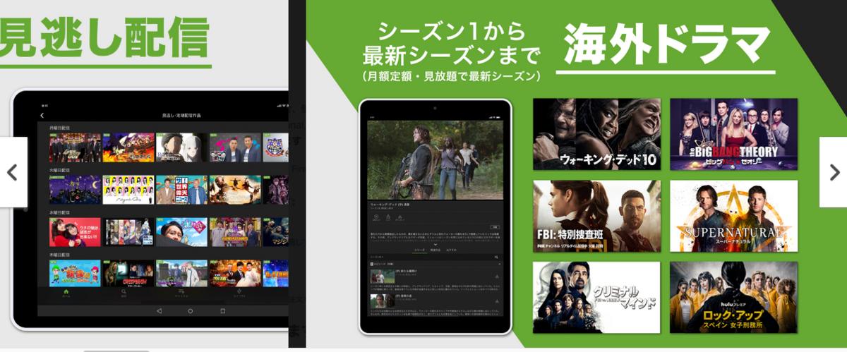 Hulu(フールー)の利用画面