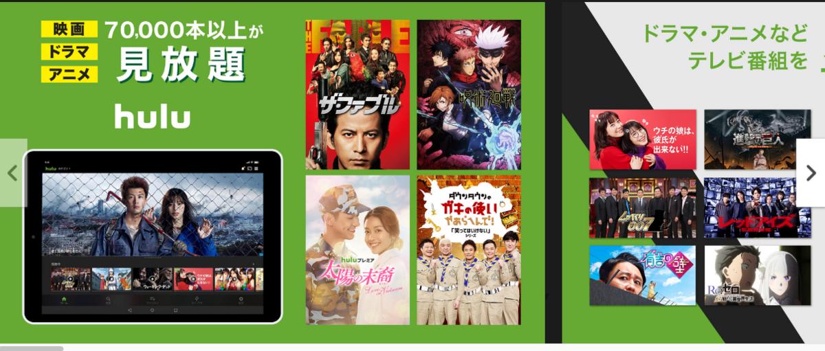 Huluのトップページ