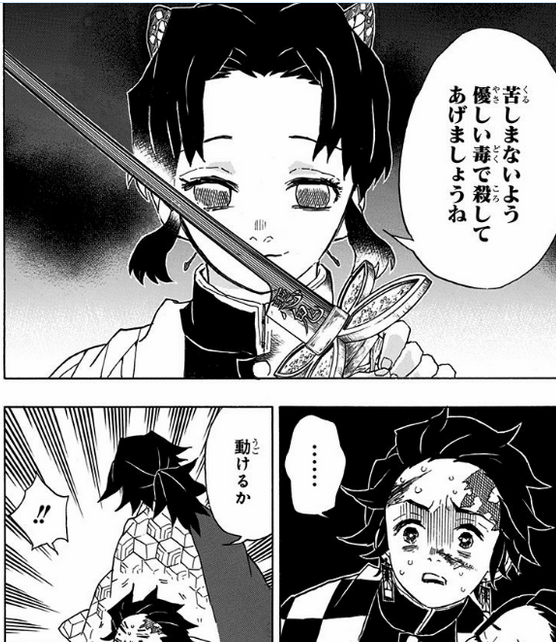 鬼滅の刃 6巻 禰󠄀豆子を斬ろうとする胡蝶しのぶ