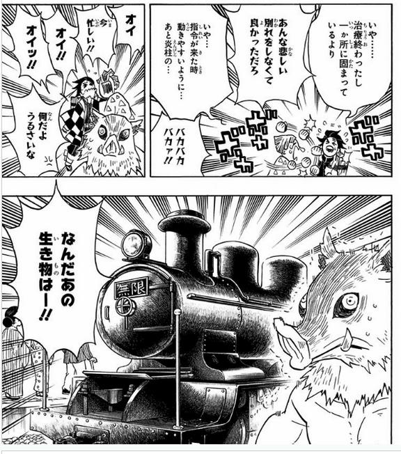 鬼滅の刃 7巻 無限列車に驚く伊之助や炭治郎