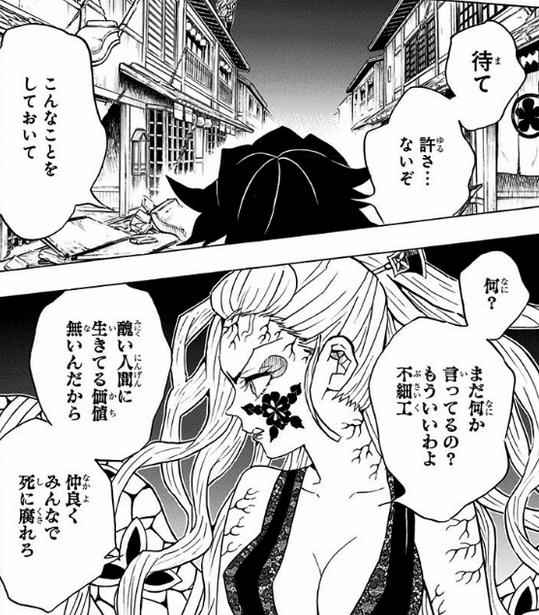 鬼滅の刃 10巻 堕姫に怒り狂う炭治郎