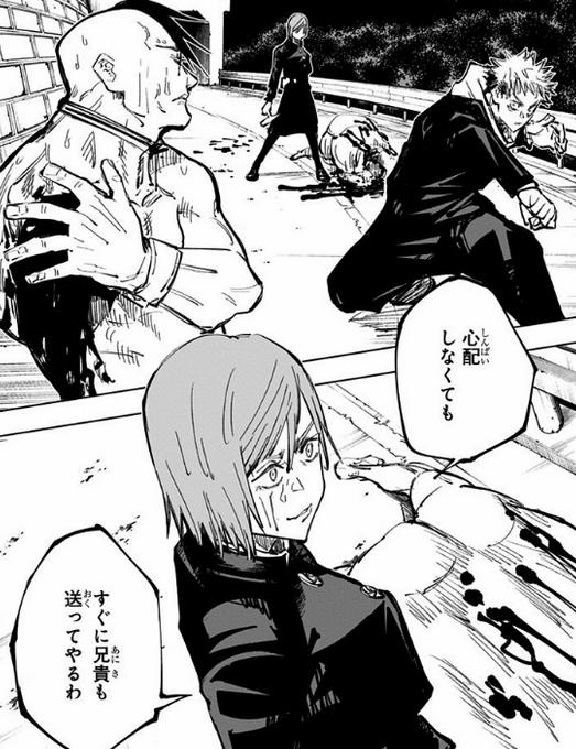 呪術廻戦8巻 呪霊と戦う釘崎