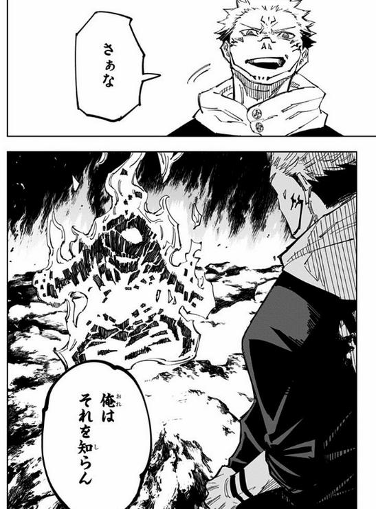 呪術廻戦14巻ネタバレ じょうごと宿儺のバトルシーン