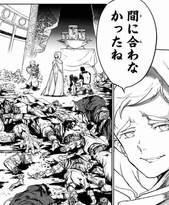 王族や女王と皆殺しにしたノーマン 約束のネバーランド18巻