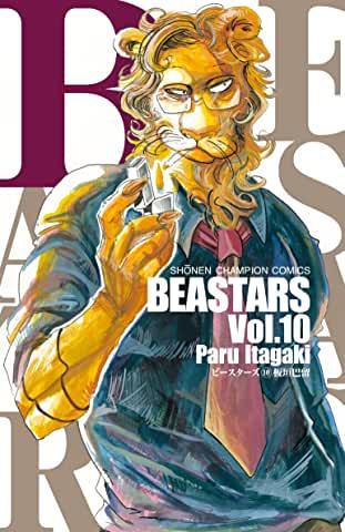 BEASTARS(ビースターズ)10巻