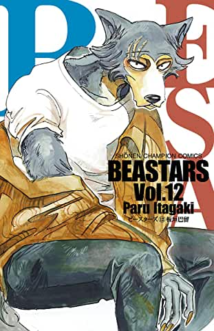BEASTARS(ビースターズ)12巻