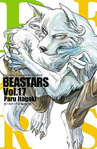 BEASTARS(ビースターズ)17巻
